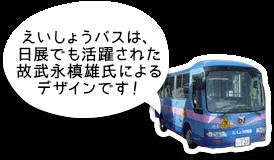 えいしょうバスは日展でも活躍された故武永槙雄氏によるデザインです。